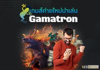 Gamatron
