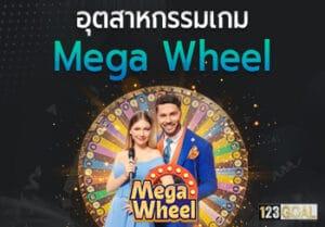 Mega Wheel