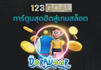 Doradoor